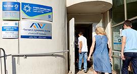 שירות התעסוקה לשכת חולון רשות האוכלוסין וההגירה חולון, צילום: באדיבות שירות התעסוקה