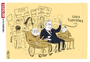 קריקטורה 2.7.20, איור: יונתן וקסמן