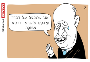 קריקטורה יומית 7.7.20, איור: צח כהן