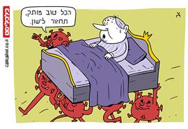 קריקטורה יומית 8.7.20, איור: צח כהן