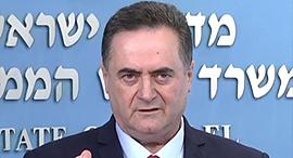 """מסיבת עיתונאים שר האוצר ישראל כץ 9.7.20, צילום מסך: לע""""מ"""