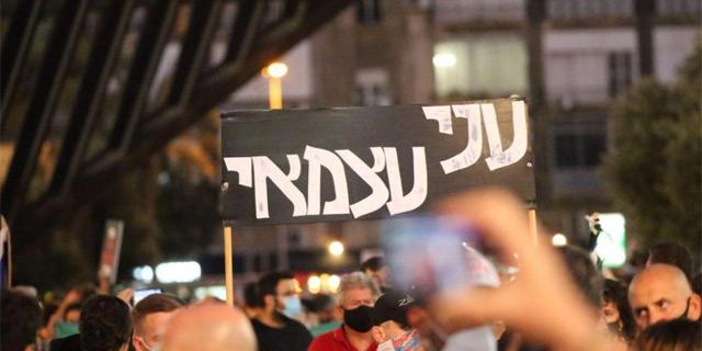 מחאה הפגנה משבר כלכלי קורונה בכיכר רבין שלט עני עצמאי, צילום: מוטי קמחי