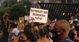 מחאה הפגנה משבר כלכלי קורונה בכיכר רבין מפגינים, צילום: מוטי קמחי