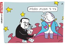 קריקטורה 15.7.20, איור: צח כהן