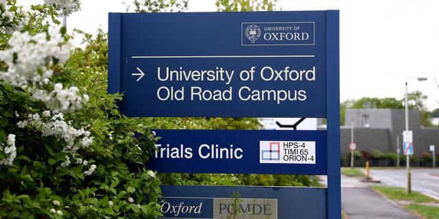 מרפאת ניסוי באוניברסיטת אוקספורד, צילום: גטי אימג