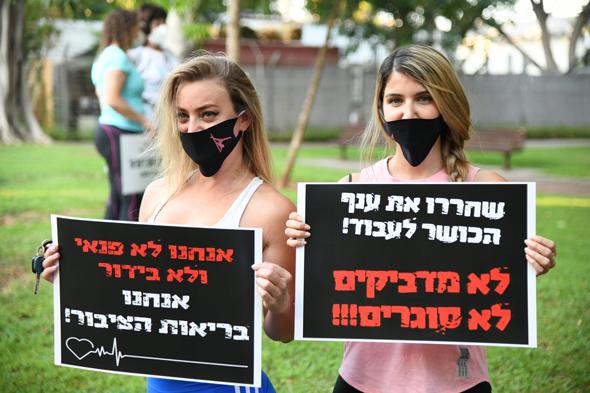 הפגנה למען פתיחת חדרי הכושר, בשבוע שעבר