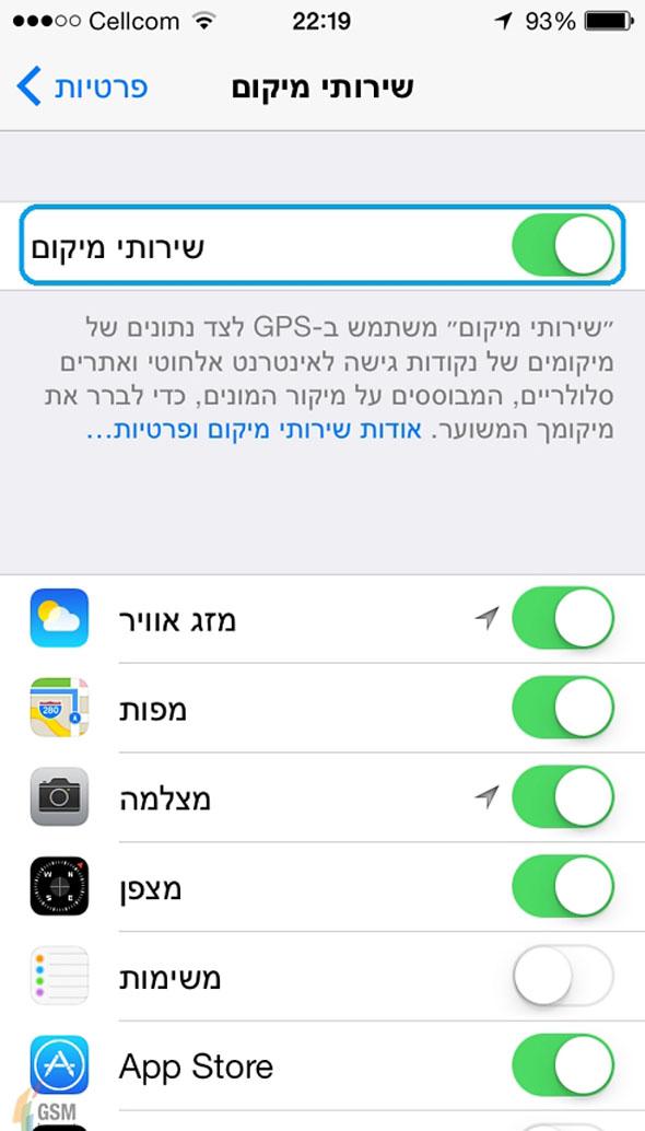 בדקו את האפליקציות ששואבות את נתוני המיקום שלכם שלא לצורך