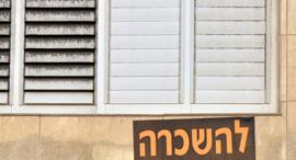 """דירה להשכרה נדל""""ן שכירות , צילום: שאטרסטוק"""