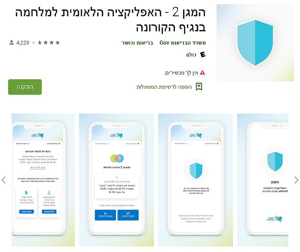 אפליקציית המגן של משרד הבריאות