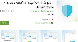 אפליקציית המגן של משרד הבריאו למאבק בנגיף הקורונה
