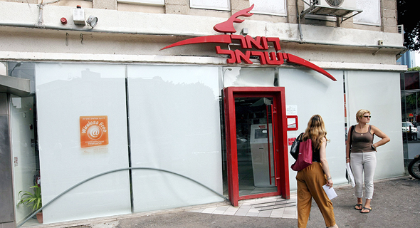 סניף בנק הדואר בתל אביב. החייב יכול לנהל ולקבל כסף דרך גוף בנקאי מבלי שיעוקל , צילום: טל שחר