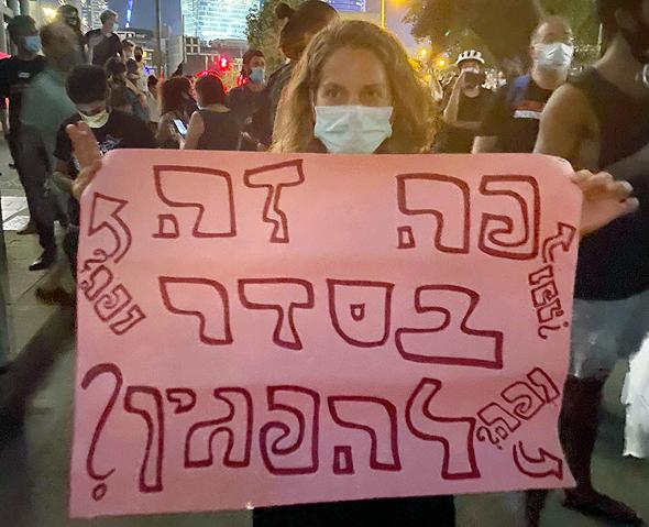 ההפגנה ליד ביתו של אוחנה
