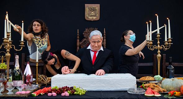 """מיצב בכיכר רבין: """"הסעודה האחרונה"""" של בנימין נתניהו , צילום: איי פי"""