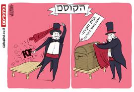 קריקטורה 30.7.20, איור: יונתן וקסמן