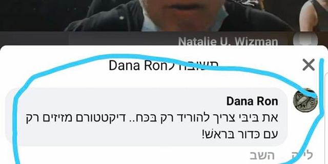 המשטרה: מאחורי פרופיל הפייסבוק שקרא לרצח נתניהו עומדת תושבת חוץ