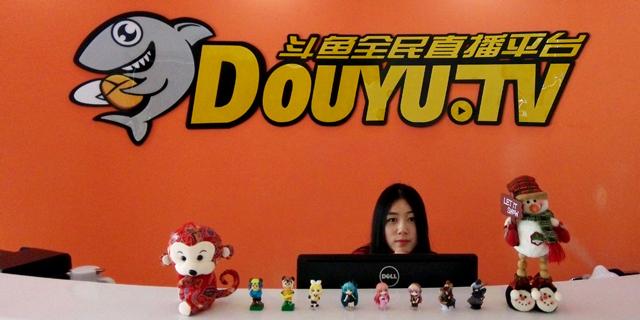 DoYou פלטפורמת משחקי הוידאו , צילום: רויטרס