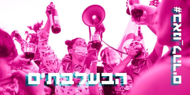 """תרבות השוליים מת""""א עולה לבלפור: הכירו את """"החייזרים"""" שמאחורי המחאה"""