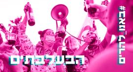 תרבות השוליים במחאת בלפור 2020 3, צילום: הבעלבתים