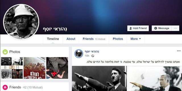 """פייסבוק הסירה שלושה פרופילים מזויפים, בהם אחד ש""""הסית"""" נגד נתניהו"""