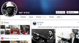 פרופיל פייסבוק מזוייף של נהוראי יוסף, צילום מסך פייסבוק