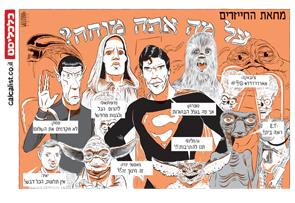קריקטורה 9.8.20, איור: יונתן וקסמן