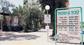 קיבוץ גן שמואל, צילום:  נמרוד גליקמן