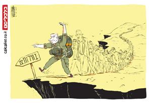 קריקטורה 10.8.20, איור: יונתן וקסמן