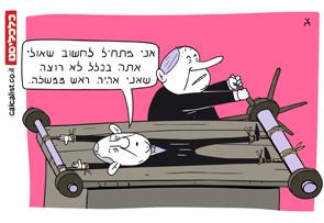 קריקטורה 11.8.20, איור: צח כהן