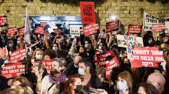 מחאה של אנשי התרבות בירושלים, במהלך המשבר, צילום: שלו שלום