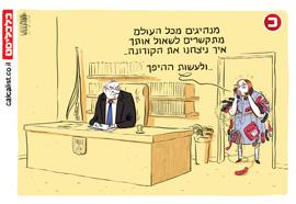 קריקטורה יומית 13.8.2020, איור: יונתן וקסמן