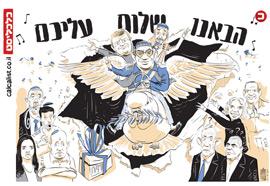 קריקטורה יומית 16.8.2020, איור: יונתן וקסמן