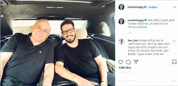 משה חוגג ו יצחק תשובה צילום מסך פייסבוק, צילום: צילום מסך פייסבוק