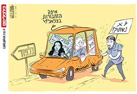 קריקטורה יומית 17.8.2020, איור: יונתן וקסמן