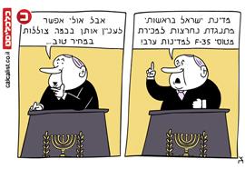 קריקטורה יומית 19.8.2020, איור: צח כהן