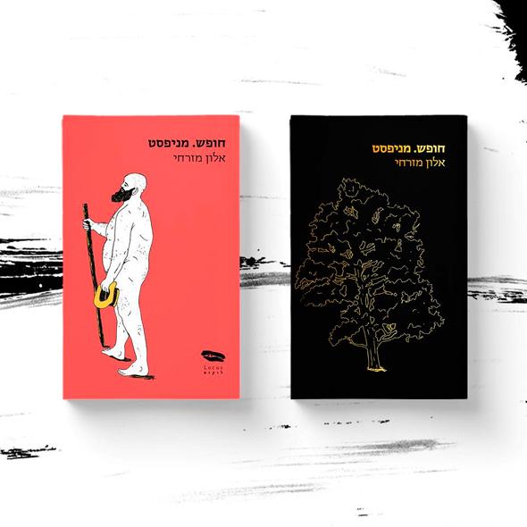 הספר של מזרחי