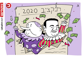 קריקטורה יומית 26.7.20, איור: צח כהן