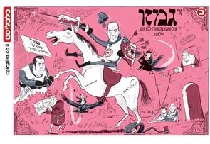 קריקטורה יומית 30.8.2020, איור: יונתן וקסמן