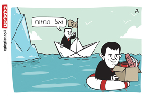 קריקטורה יומית 1.9.2020, איור: צח כהן