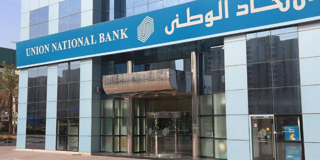הבנקים של איחוד האמירויות  ברשימה השחורה  של רשות איסור הלבנת הון