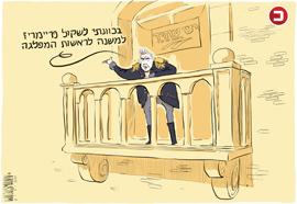 קריקטורה יומית 3.9.2020 בלי טמפלט, איור: יונתן וקסמן