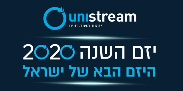 """הצטרפו לשידור: מי יהיה """"היזם הבא של ישראל"""""""
