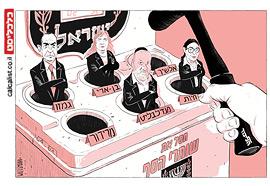 קריקטורה יומית 6.9.2020, איור: יונתן וקסמן
