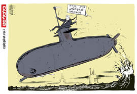 קריקטורה יומית 10.9.2020, איור: יונתן וקסמן