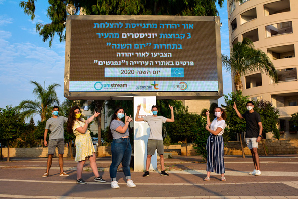 חניכים יוניסטרים מאור יהודה