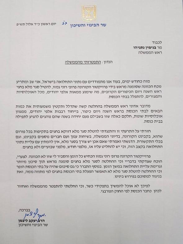מכתב ההתפטרות של ליצמן