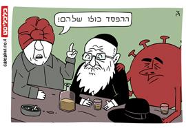 קריקטורה יומית 15.9.2020, איור: צח כהן