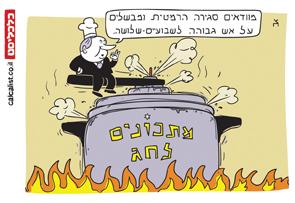 קריקטורה יומית 16.9.2020, איור: צח כהן