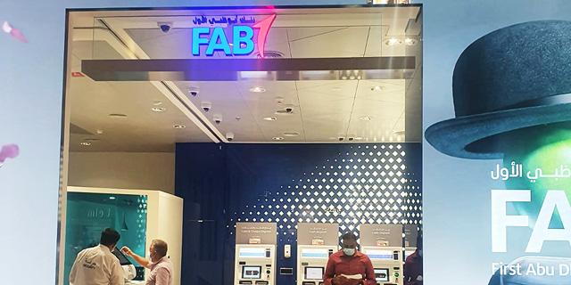 בנק FAB באבו דאבי