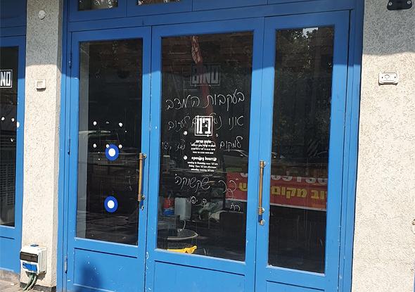 מסעדה סגורה, שדרות רוטשילד תל אביב
