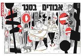 קריקטורה יומית 21.9.20, איור: יונתן וקסמן